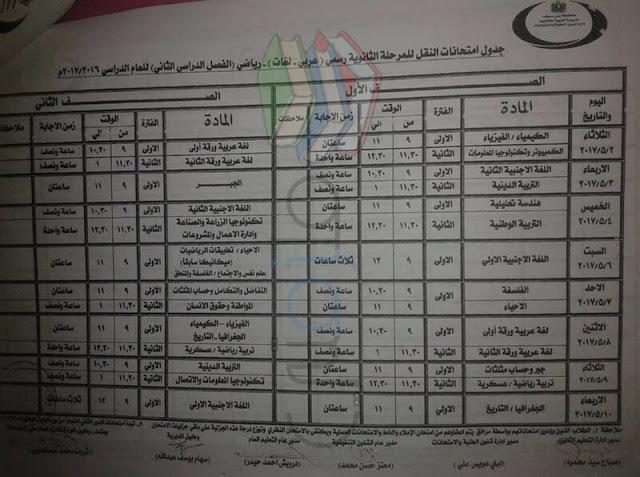 جدول امتحانات الصف الأول الثانوي 2017 الترم الثاني محافظة بني سويف