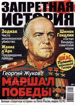 Читать онлайн журнал Запретная история (№11 май 2018) или скачать журнал бесплатно