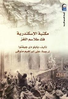 تحميل كتاب مكتبة الإسكندرية فك طلاسم اللغز pdf - بابلو دي جيفنوا