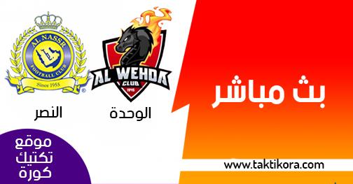 مشاهدة مباراة الوحدة والنصر بث مباشر بتاريخ 16-03-2019 الدوري السعودي