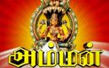 amman Amman 23 11 2012 Vijay Tv Serial | Tamil Serial Online