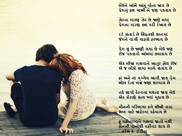 बेंउने आंखें आंसुं व्हेता जाय छे Gujarati Gazal By Naresh K. Dodia
