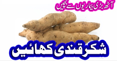 Vegetables In Urdu - Shakar Qandi k Fawaid in Urdu