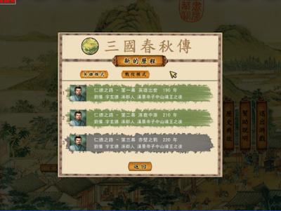 三國春秋傳0.95中文版,三國志十和十一的兩種風格!