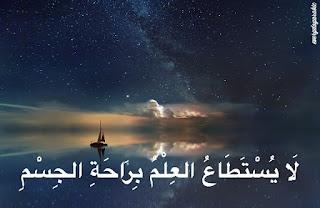 kata mutiara bahasa arab tentang ilmu 6