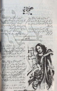 Romantic Novel Subah ka Noor by Saba Ahmed Download PDF