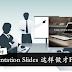 Presentation Slide 这样做才Pro~教你做出最Professional 的 Slides!