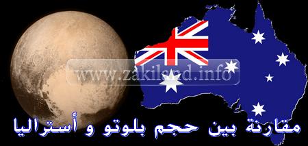 مقارنة بين حجم بلوتو و أستراليا comparaison entre la taille de Pluto et l'Australie
