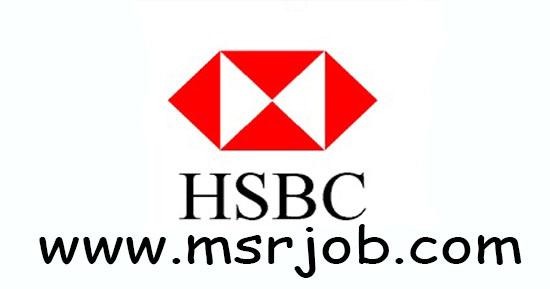 وظائف بنك HSBC مصر للمؤهلات العليا 2017