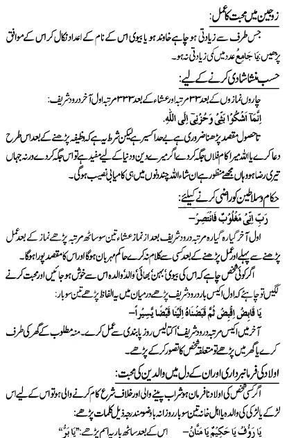 Amliyat e mohabbat In urdu