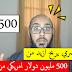 مدون مصري يربح أزيد من 500 مليون دولار امريكي من ادسنس والسبب !!