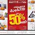 Jarir Bookstore Kuwait - Mega Sale Upto 50% OFF