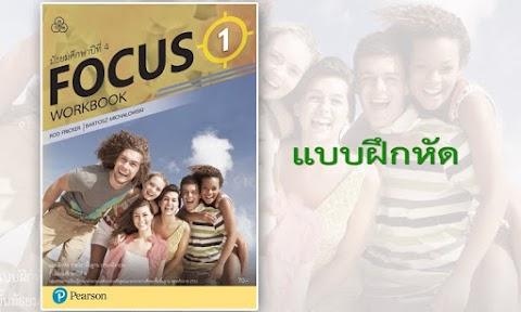 แบบฝึกหัด FOCUS 1 Workbook