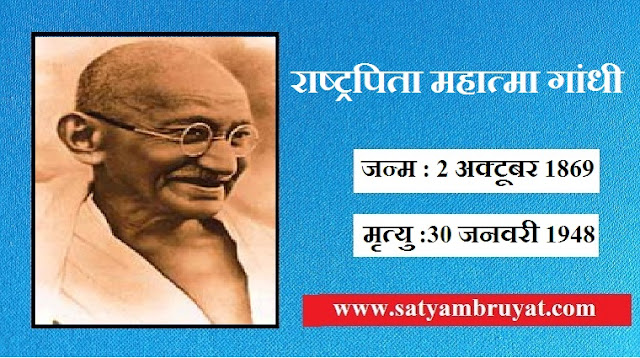 Biography-of-Mahatma-Gandhi