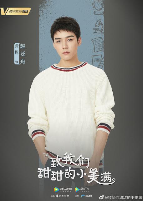 The Sweet Love Story Tencent web drama Simon Gong Jun