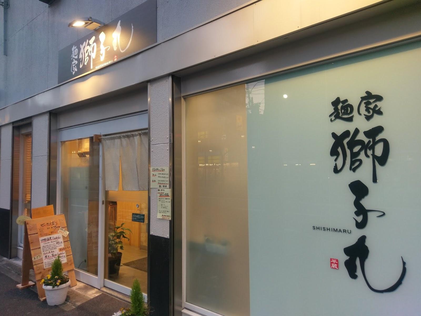 店(獅子丸 名駅ラーメン)