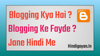 Blogging kya hai, Blogging ke fayde, blogging karne ke phayde, what is blogging, ब्लॉगिंग क्या है, ब्लॉगिंग के फायदे जाने