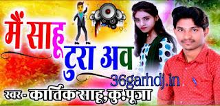 Mai Sahu tura aw (Kartik Sahu) 36garhdj.in CG dj song remix dj song mix by DJ Vinod  (320  kbps)