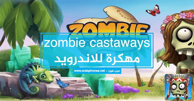 تحميل لعبة zombie castaways مهكرة للاندرويد آخر اصدار