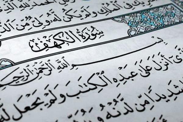 Bacalah Surat Al-Kahfi di Hari Jumat, Ini Keutamaannya!