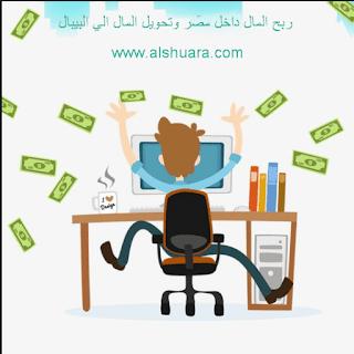 الربح من الانترنت 2019 للمبدئين داخل مصر وتحويل المال الي البيبال