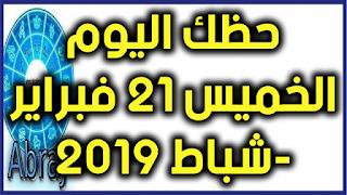 حظك اليوم الخميس 21 فبراير-شباط 2019