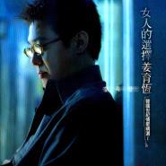 Jiang Yu Heng (姜育恒) - Nv Ren De Xuan Ze (女人的选择)