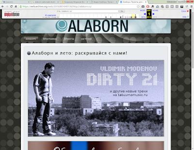 Алаборн