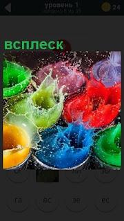В банках находится разноцветная краска, которая в движении всплескивается