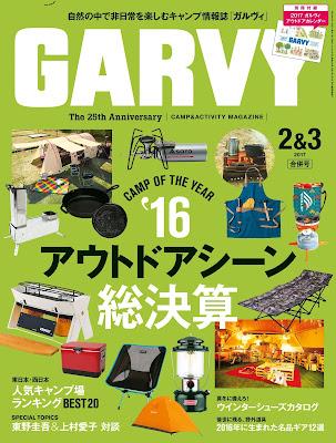 [雑誌] ガルヴィ 2017年2月3月合併号 [Garvy 2017-02-03] RAW ZIP RAR DOWNLOAD