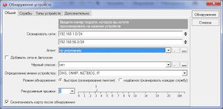 Сканирование сети с целью поиска устройств