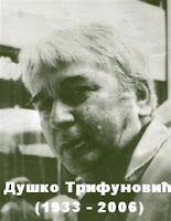 Душко Трифуновић | ЗНАМ ЗАШТО
