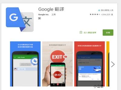 旅遊翻譯app