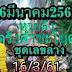 เลขดังเลขเด็ด คำชะโชด งวด 16/03/61