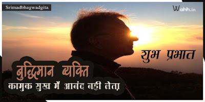 Srimadbhagwadgita-Quotes-in-Hindi
