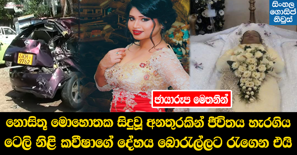 Actress Kaveesha Ayeshani dies in car crash - Funeral Photos