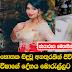 Actress Kaveesha Ayeshani dies in car crash - Funeral Photos