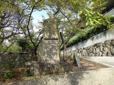 御成婚記念碑・・・飯盛城址この山頂に・・・