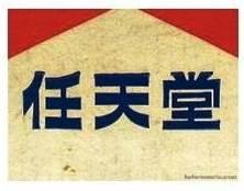 Logotipo antigo da Nintendo