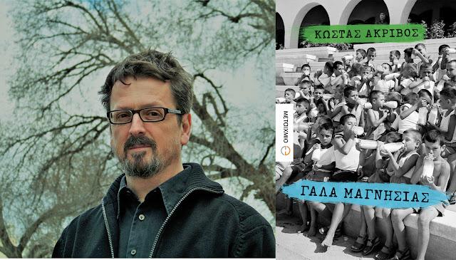 Στην Καλαμάτα και στο Άργος ο συγγραφέας Κώστας Ακρίβος