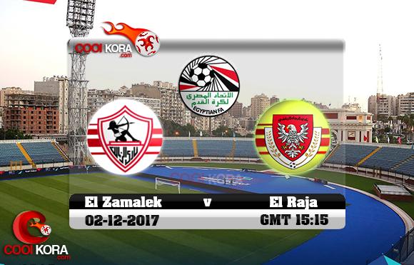 مشاهدة مباراة الرجاء والزمالك اليوم 2-12-2017 في الدوري المصري