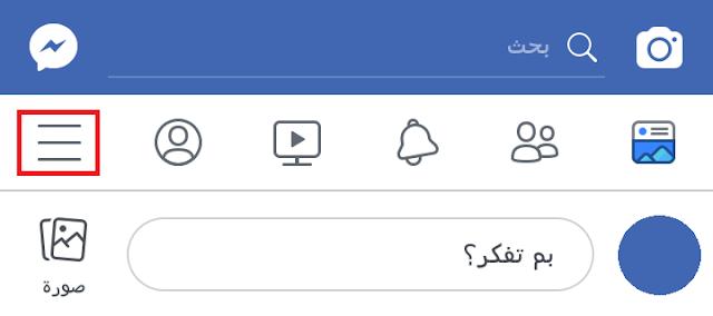 لائحة الخيارات فيس بوك
