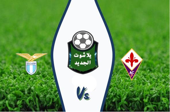 نتيجة مباراة فيورنتينا ولاتسيو اليوم 27-10-2019 الدوري الايطالي