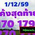 หวยหนุ่มนาหว้า ชุดบนโค้งสุดท้าย งวด 1/12/59