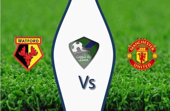 مشاهدة مباراة مانشستر يونايتد وواتفورد بث مباشر
