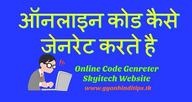 Online Code Genreter Skyitech Website Series 2