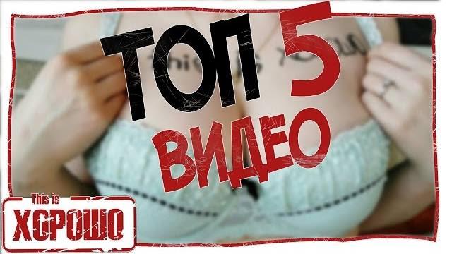 This is Хорошо - Топ 5 лучших видео за февраль