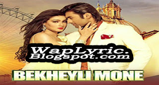 Bekheyali mone Lyrics