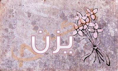 معنى اسم يزن في اللغة العربية