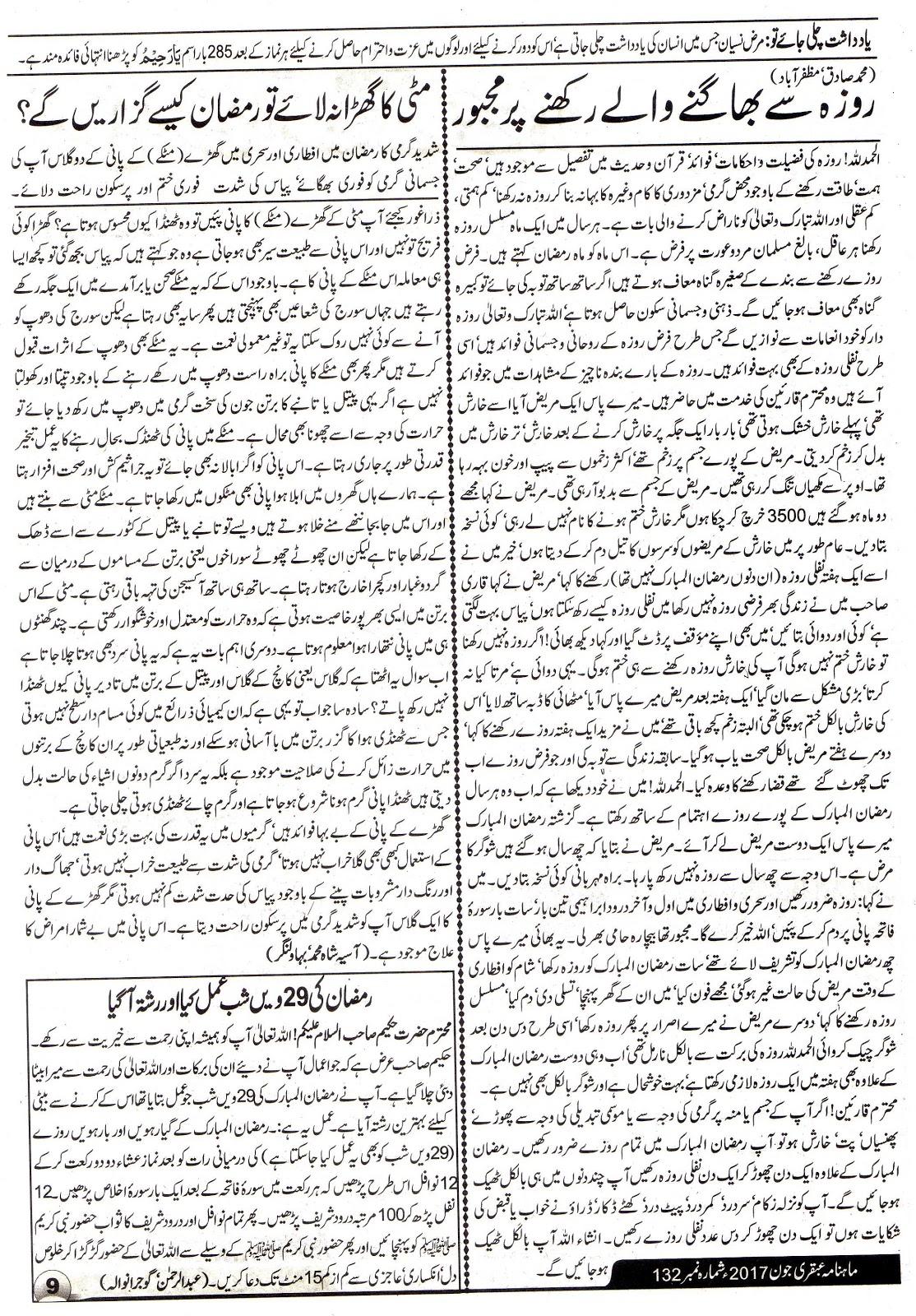 Page 9 Ubqari Magazine June 2017